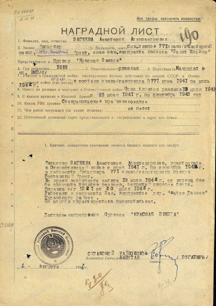 """Наградной лист. По материалам сайта """"Память народа"""""""